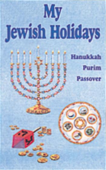 www jellybeanconnection com my jewish holidays my jewish holidays $ 12 ...